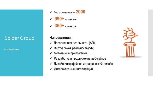 SpiderGroup окомпании  Год основания — 2000  990+ проектов  360+ клиентов Направления:  Дополненная реальность (AR)  ...