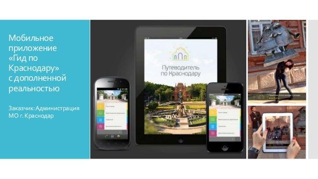 Мобильное приложение «Гид по Краснодару» с дополненной реальностью Заказчик:Администрация МОг.Краснодар