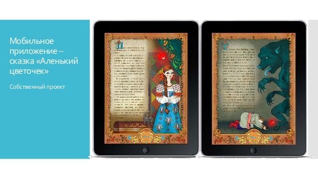 Мобильное приложение – сказка «Аленький цветочек» Собственныйпроект