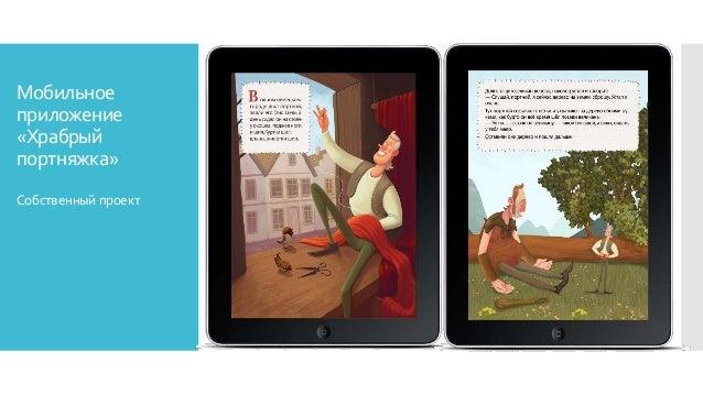 Мобильное приложение «Храбрый портняжка» Собственныйпроект