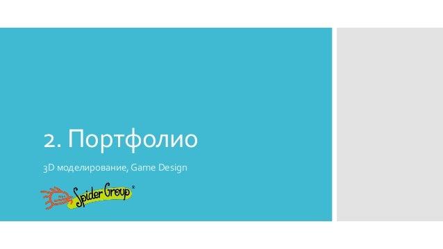 2. Портфолио 3D моделирование, Game Design