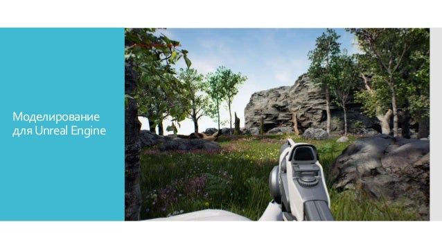 Моделирование дляUnreal Engine