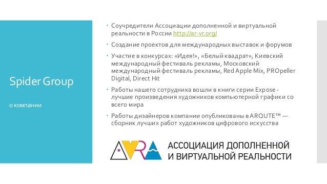 SpiderGroup окомпании  Соучредители Ассоциации дополненной и виртуальной реальности в России http://ar-vr.org/  Создание...