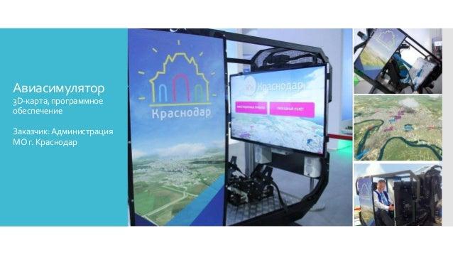 Авиасимулятор 3D-карта,программное обеспечение Заказчик:Администрация МОг.Краснодар