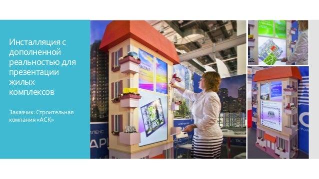 Инсталляция с дополненной реальностью для презентации жилых комплексов Заказчик:Строительная компания«АСК»