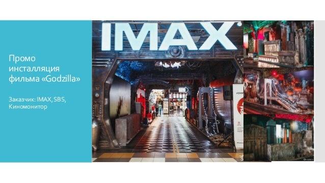 Промо инсталляция фильма «Godzilla» Заказчик:IMAX,SBS, Киномонитор