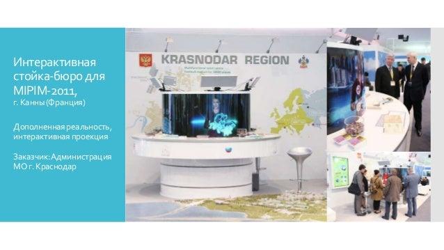 Интерактивная стойка-бюро для MIPIM-2011, г.Канны(Франция) Дополненнаяреальность, интерактивнаяпроекция Заказчик:Администр...