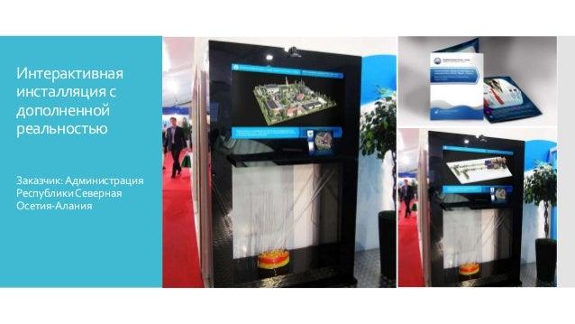Интерактивная инсталляция с дополненной реальностью Заказчик:Администрация РеспубликиСеверная Осетия-Алания