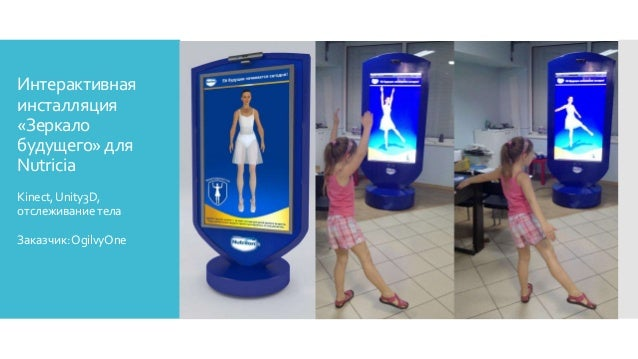 Интерактивная инсталляция «Зеркало будущего» для Nutricia Kinect,Unity3D, отслеживаниетела Заказчик:OgilvyOne
