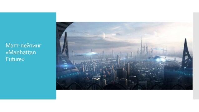 Мэтт-пейтинг «Manhattan Future»
