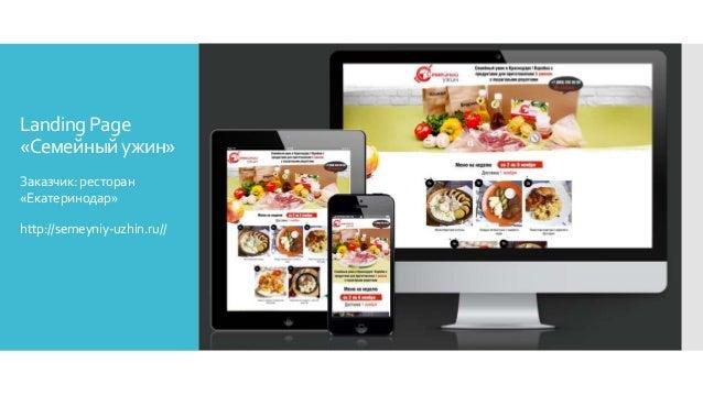 Landing Page «Семейный ужин» Заказчик:ресторан «Екатеринодар» http://semeyniy-uzhin.ru//
