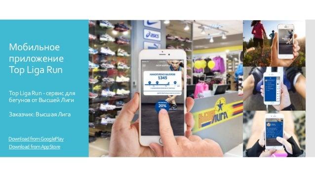 Мобильное приложение Top Liga Run TopLigaRun-сервисдля бегуновотВысшейЛиги Заказчик:ВысшаяЛига DownloadfromAppStore Downlo...
