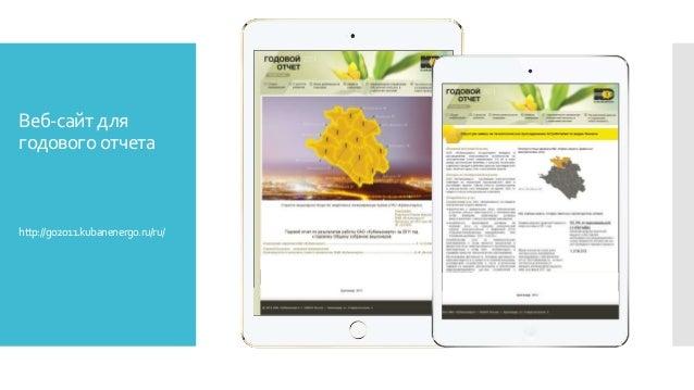 Веб-сайт для годового отчета http://go2011.kubanenergo.ru/ru/
