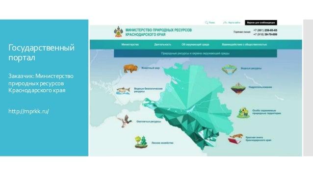 Государственный портал Заказчик:Министерство природныхресурсов Краснодарскогокрая http://mprkk.ru/