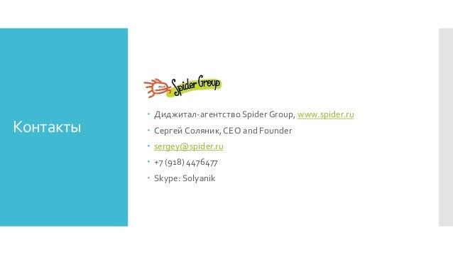 Контакты  Диджитал-агентство Spider Group, www.spider.ru  Сергей Соляник, CEO and Founder  sergey@spider.ru  +7 (918) ...
