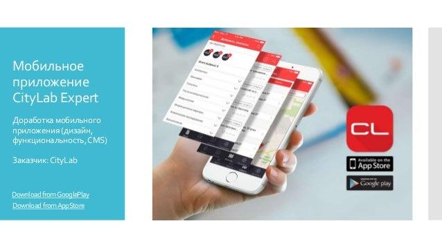 Мобильное приложение CityLab Expert Доработкамобильного приложения(дизайн, функциональность,CMS) Заказчик:CityLab Download...