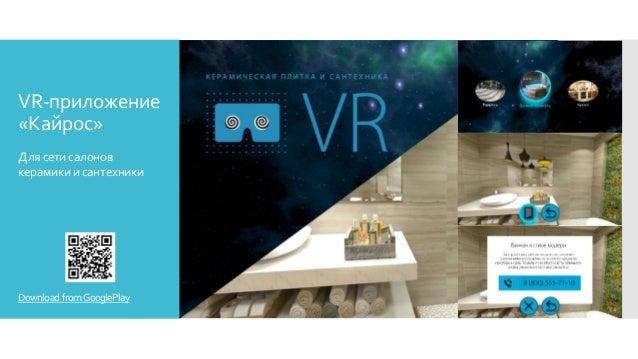 VR-приложение «Кайрос» Длясетисалонов керамикиисантехники DownloadfromGooglePlay