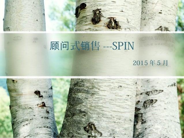 式 售顾问 销 ---SPIN 2015 年 5 月