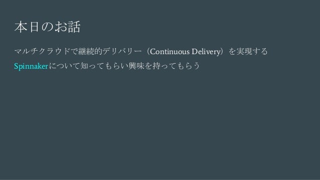 マルチクラウドでContinuous Deliveryを実現するSpinnakerについて  Slide 2