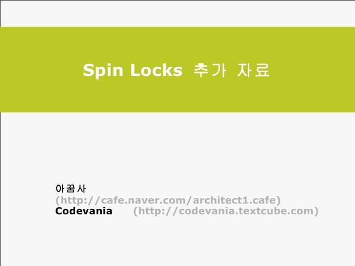 Spin Locks  추가 자료 아꿈사  (http://cafe.naver.com/architect1.cafe) Codevania  (http://codevania.textcube.com)