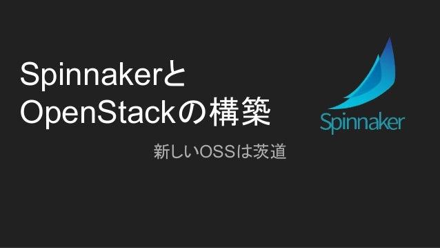Spinnakerと OpenStackの構築 新しいOSSは茨道