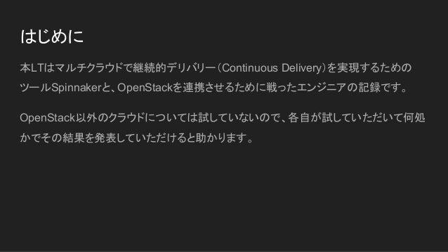 SpinnakerとOpenStackの構築 Slide 2