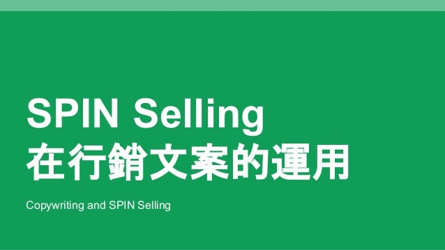 SPIN Selling 在行銷文案的運用 Copywriting and SPIN Selling