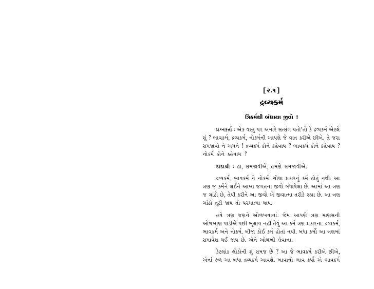 Spiritual aaptvani 13(p) 03 pg 132 to 332