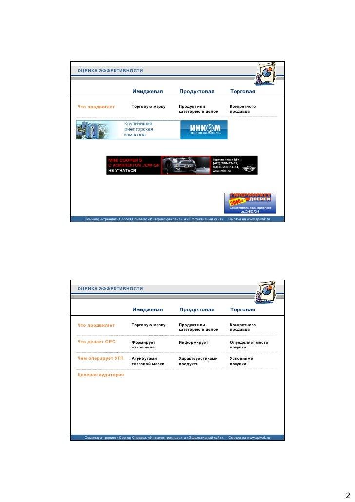 Spivakminskeffectiveness200902print 110207061639-phpapp01 Slide 2
