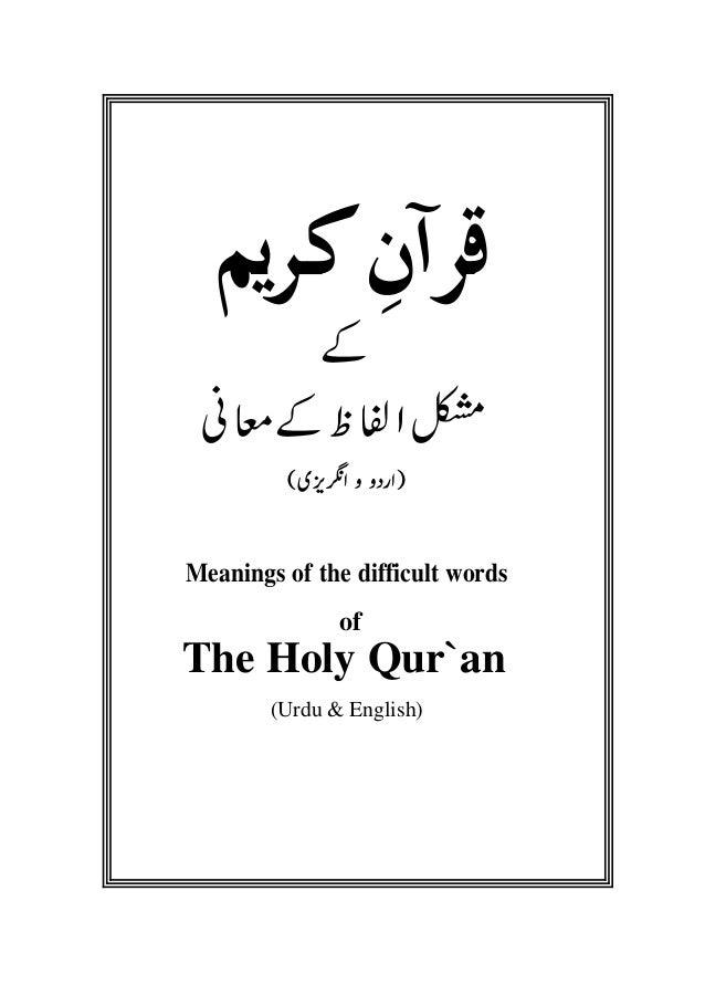 Æ ÂZÖpÆçã )ZgŠzzZôm,~( Meanings of the difficult words of The Holy Qur`an (Urdu & English)