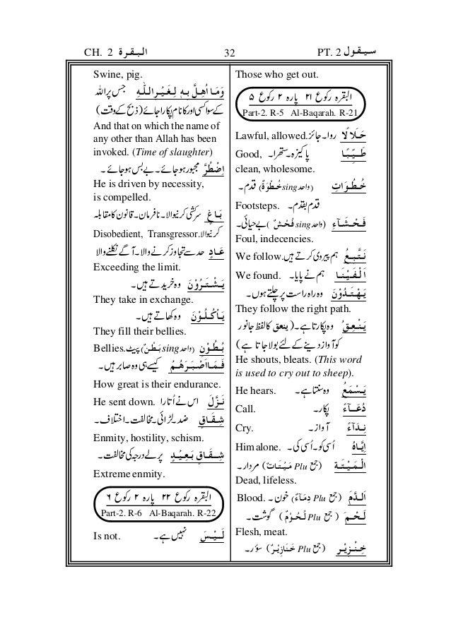 Wayfarer Meaning In Urdu   La Confédération Nationale du