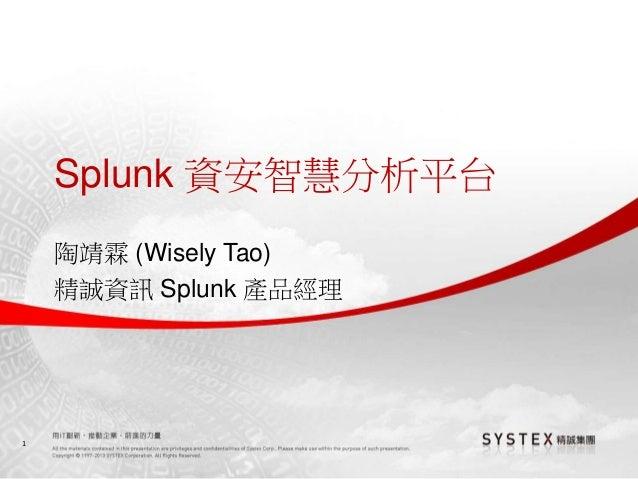 1 Splunk 資安智慧分析平台 陶靖霖 (Wisely Tao) 精誠資訊 Splunk 產品經理