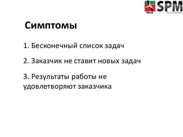 Управление списком задач: как делать то, что нужно делать Slide 3