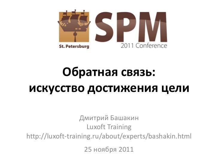 Обратная связь:искусство достижения цели                   Дмитрий Башакин                     Luxoft Traininghttp://luxof...