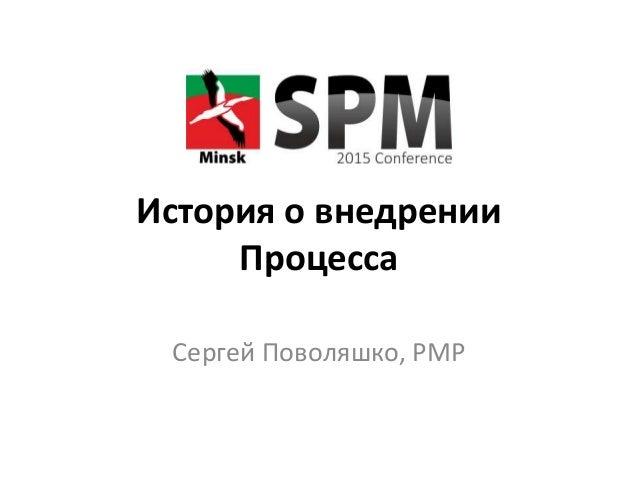 История о внедрении Процесса Сергей Поволяшко, РМР