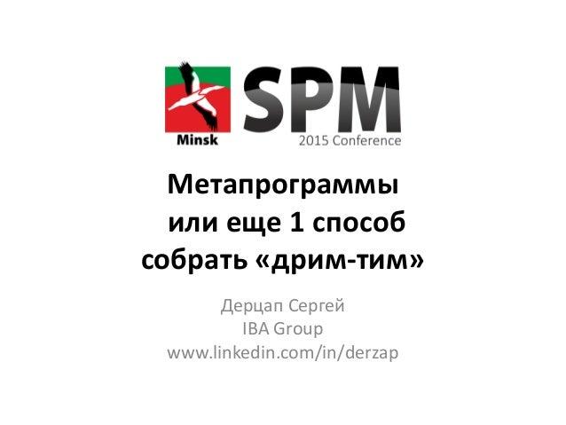 Метапрограммы или еще 1 способ собрать «дрим-тим» Дерцап Сергей IBA Group www.linkedin.com/in/derzap