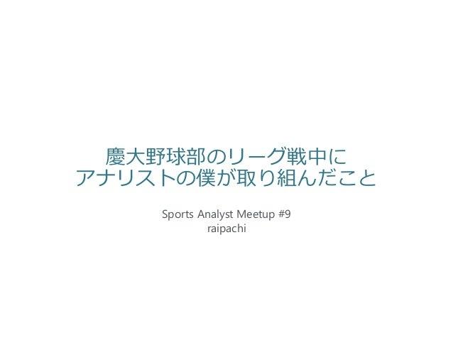 慶大野球部のリーグ戦中に アナリストの僕が取り組んだこと Sports Analyst Meetup #9 raipachi