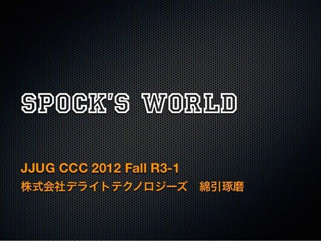 Spock's WorldJJUG CCC 2012 Fall R3-1株式会社デライトテクノロジーズ綿引琢磨