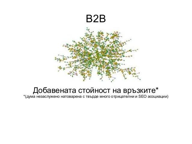 B2B Добавената стойност на връзките* *(дума незаслужено натоварена с твърде много отрицателни и SEO асоциации)