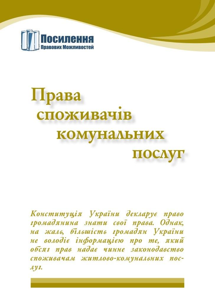 Права_споживачів_комунальних_послуг