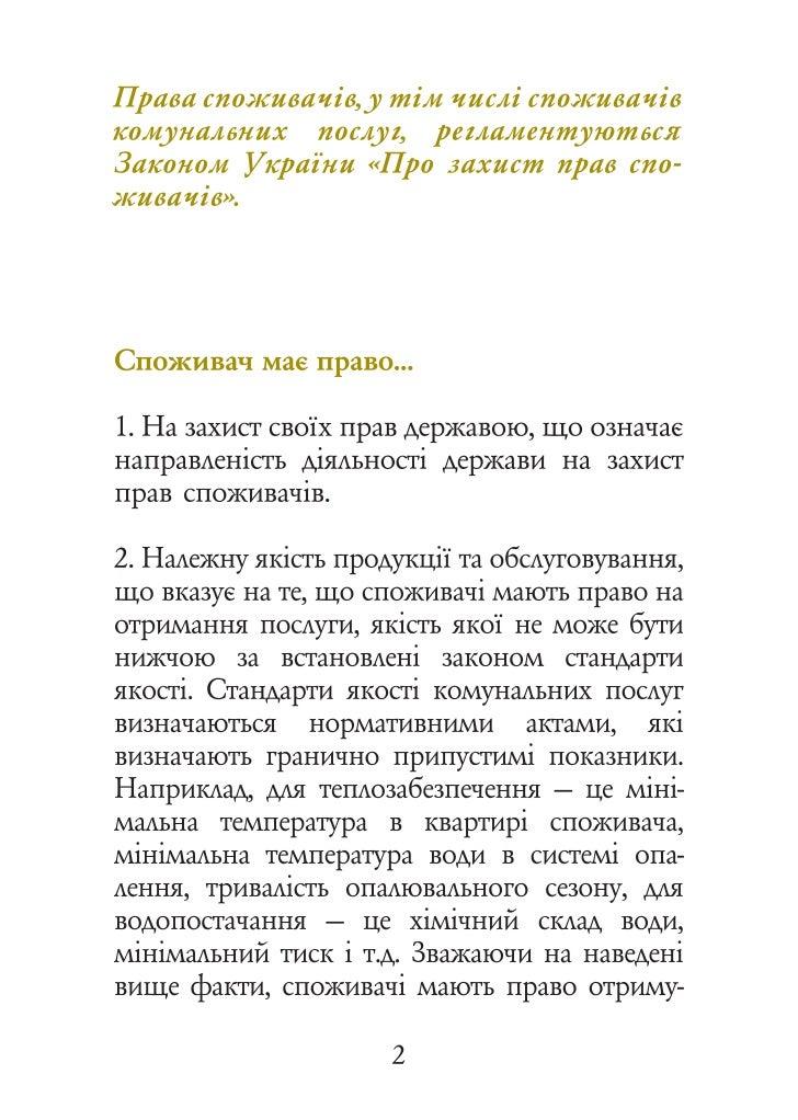 Права_споживачів_комунальних_послуг Slide 2