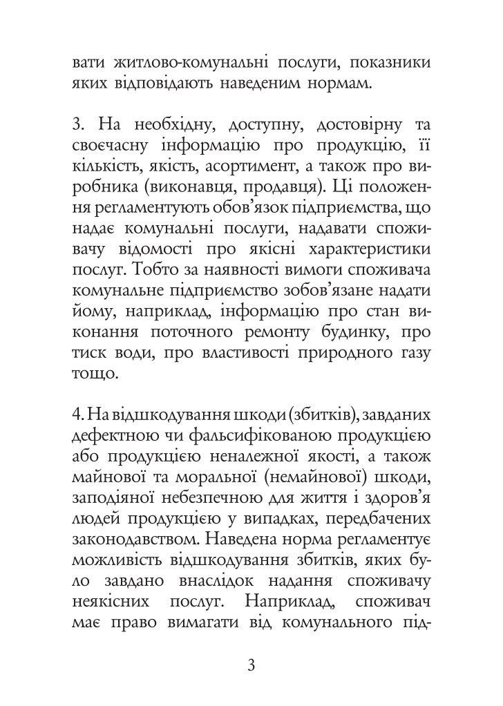 Права_споживачів_комунальних_послуг Slide 3