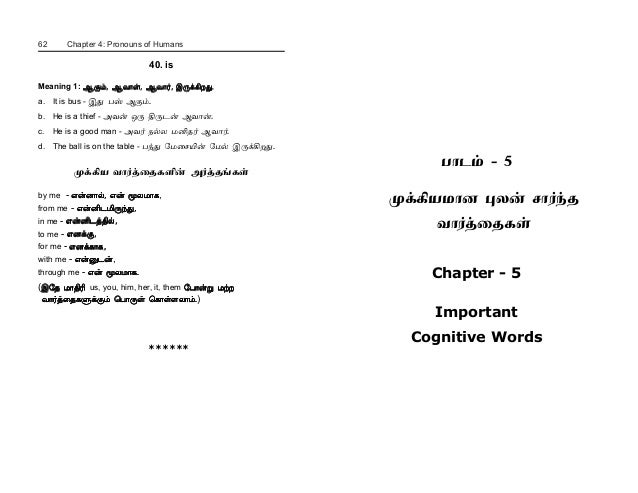 Take him meaning in tamil