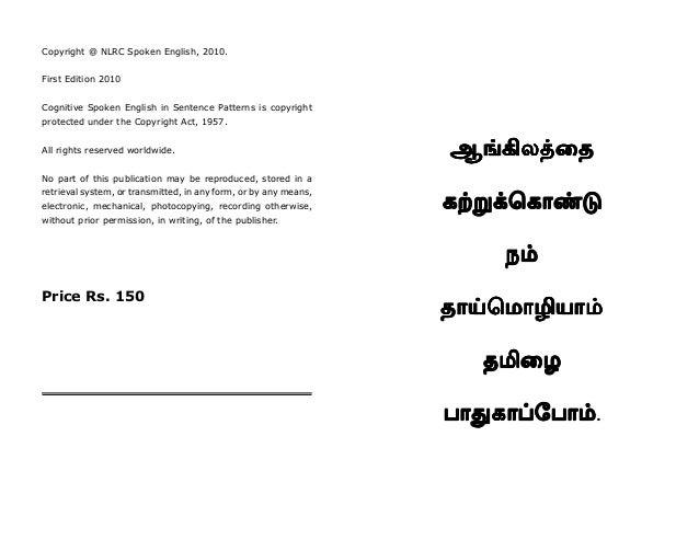 Nlrc Spoken English Tamil Pdf Download