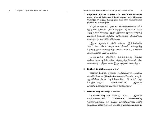 Tamil book spoken english through