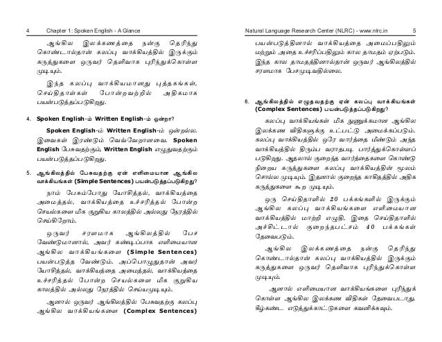Spoken english in tamil and without grammar nlrc's new spoken engli…