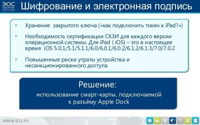 Шифрование и электронная подпись •  Хранение закрытого ключа («как подключить токен к iPad?»)  •  Необходимость сертификац...