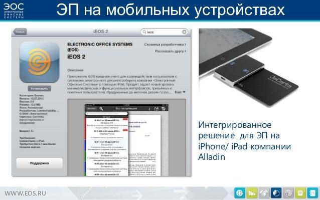 ЭП на мобильных устройствах  Интегрированное решение для ЭП на iPhone/ iPad компании Alladin  WWW.EOS.RU