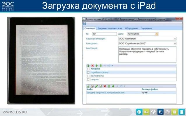 Загрузка документа с iPad  WWW.EOS.RU