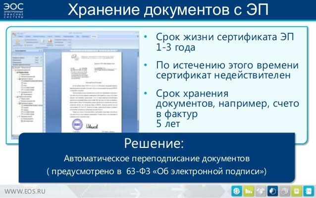 Хранение документов с ЭП • Срок жизни сертификата ЭП 1-3 года • По истечению этого времени сертификат недействителен • Сро...